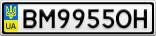 Номерной знак - BM9955OH