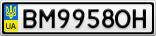 Номерной знак - BM9958OH