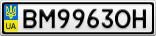 Номерной знак - BM9963OH