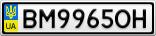 Номерной знак - BM9965OH