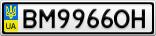 Номерной знак - BM9966OH