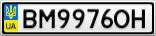 Номерной знак - BM9976OH