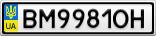 Номерной знак - BM9981OH