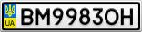 Номерной знак - BM9983OH