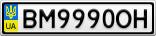 Номерной знак - BM9990OH