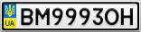 Номерной знак - BM9993OH