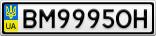 Номерной знак - BM9995OH
