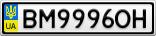 Номерной знак - BM9996OH