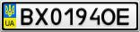 Номерной знак - BX0194OE