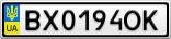 Номерной знак - BX0194OK