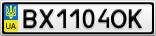 Номерной знак - BX1104OK