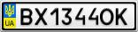 Номерной знак - BX1344OK