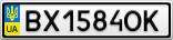 Номерной знак - BX1584OK