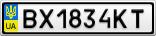 Номерной знак - BX1834KT
