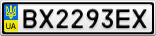 Номерной знак - BX2293EX