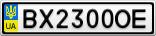 Номерной знак - BX2300OE