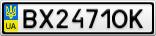 Номерной знак - BX2471OK