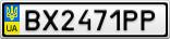 Номерной знак - BX2471PP
