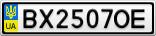 Номерной знак - BX2507OE