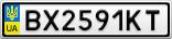 Номерной знак - BX2591KT