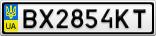 Номерной знак - BX2854KT