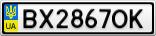 Номерной знак - BX2867OK