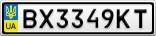 Номерной знак - BX3349KT