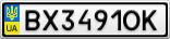 Номерной знак - BX3491OK