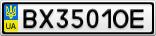 Номерной знак - BX3501OE
