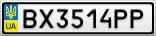 Номерной знак - BX3514PP