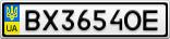Номерной знак - BX3654OE