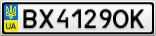 Номерной знак - BX4129OK