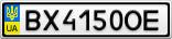 Номерной знак - BX4150OE