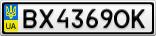 Номерной знак - BX4369OK