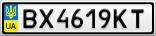 Номерной знак - BX4619KT