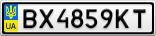 Номерной знак - BX4859KT