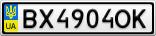 Номерной знак - BX4904OK