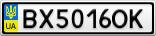 Номерной знак - BX5016OK