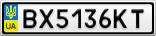 Номерной знак - BX5136KT