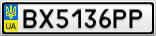 Номерной знак - BX5136PP