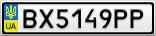 Номерной знак - BX5149PP