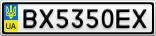 Номерной знак - BX5350EX
