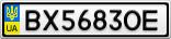 Номерной знак - BX5683OE
