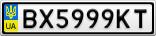 Номерной знак - BX5999KT