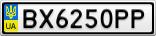 Номерной знак - BX6250PP