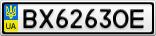 Номерной знак - BX6263OE