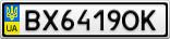 Номерной знак - BX6419OK