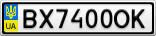 Номерной знак - BX7400OK