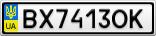 Номерной знак - BX7413OK