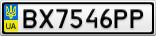 Номерной знак - BX7546PP